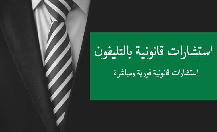 استشارات قانونية مجانية بالتليفون السعودية
