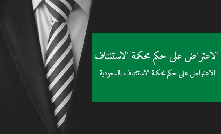 الاعتراض على حكم محكمة الاستئناف بالسعودية