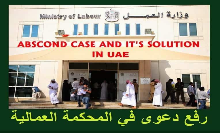 رفع دعوى في المحكمة العمالية بالسعودية