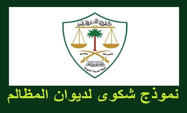 صيغة شكوى لديوان المظالم السعودية