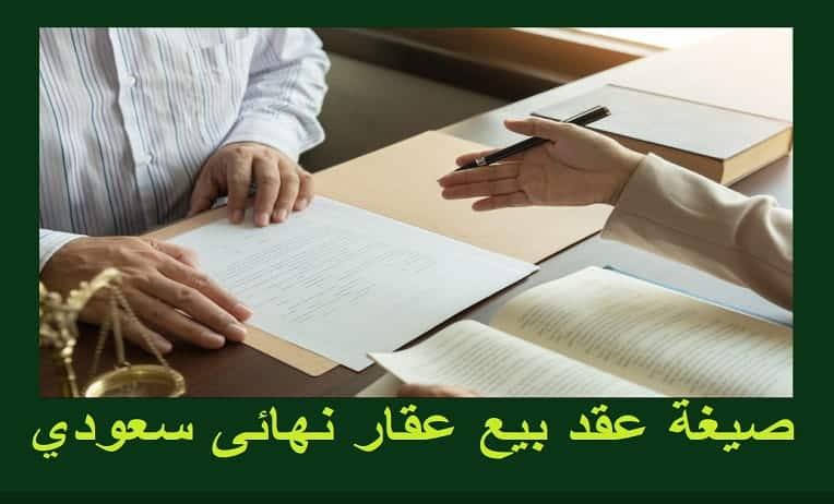 نموذج صيغة عقد بيع عقار نهائى سعودي Pdf ابحث عن محامي سعودي