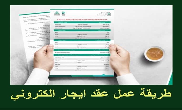 كيف اسوي عقد ايجار الكتروني في السعودية ابحث عن محامي سعودي