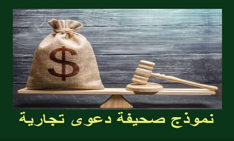 نموذج صحيفة دعوى تجارية ابحث عن محامي سعودي