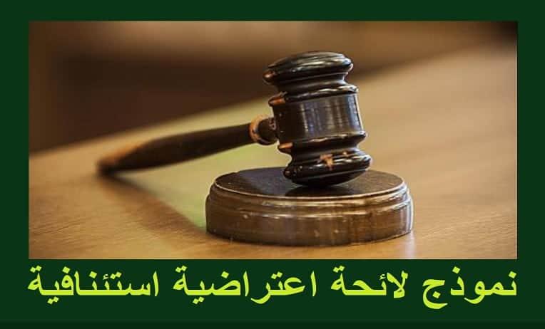 نموذج لائحة اعتراضية استئنافية على حكم قضائي ابحث عن محامي سعودي
