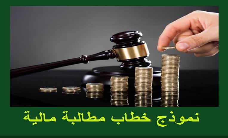نموذج خطاب مطالبة مالية لديون متأخرة ابحث عن محامي سعودي